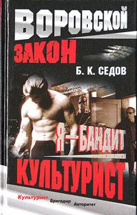 Культурист - Борис Седов