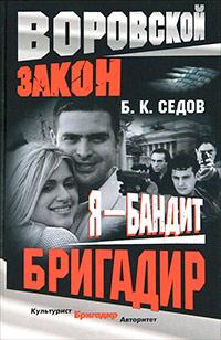 Бригадир - Борис Седов