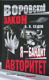 Авторитет - Борис Седов