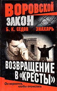 Возвращение в «Кресты» - Борис Седов