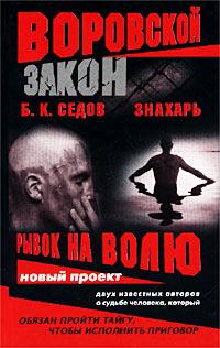 Рывок на волю - Борис Седов