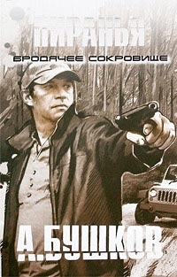 Пиранья. Бродячее сокровище - Александр Бушков