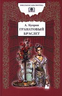 Гранатовый браслет - Александр Куприн