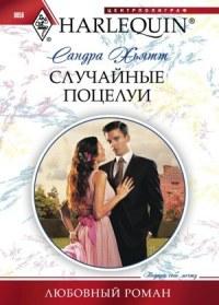 Случайные поцелуи - Сандра Хьятт