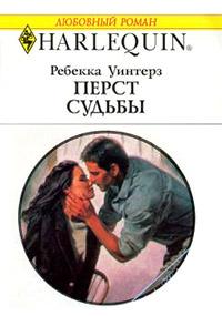 Перст судьбы - Ребекка Уинтерз