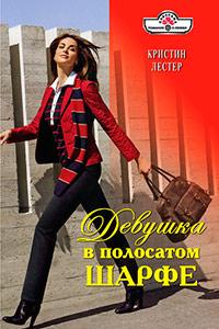 Девушка в полосатом шарфе - Кристин Лестер