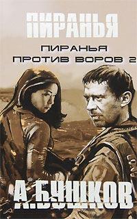 Пиранья против воров 2 - Александр Бушков