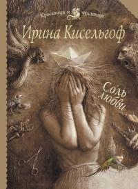 Соль любви - Ирина Кисельгоф