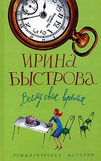 Всему свое время - Ирина Быстрова