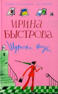 Шуточки жизни - Ирина Быстрова