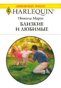 Близкие и любимые - Никола Марш