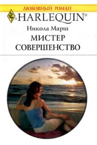 Мистер Совершенство - Никола Марш
