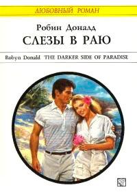 Слезы в раю - Робин Доналд