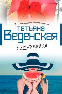Содержанки - Татьяна Веденская