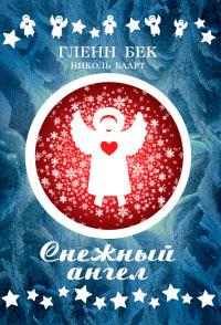 Снежный ангел - Николь Баарт