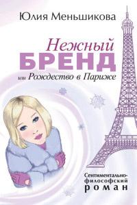 Нежный бренд или Рождество в Париже - Юлия Меньшикова