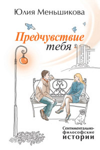 Предчувствие тебя - Юлия Меньшикова