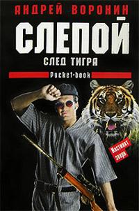 След тигра - Андрей Воронин