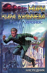 Наследник - Кир Булычев