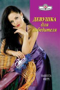 Девушка для победителя - Ванесса Фитч
