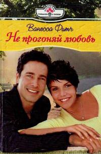 Не прогоняй любовь - Ванесса Фитч