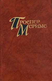 Таманго - Проспер Мериме