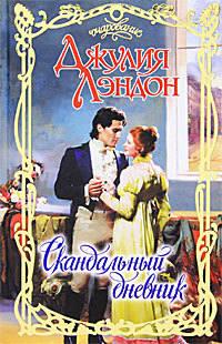Скандальный дневник - Джулия Лэндон
