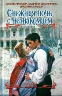 Снежная ночь с незнакомцем - Сабрина Джеффрис