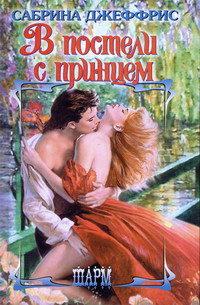 В постели с принцем - Сабрина Джеффрис