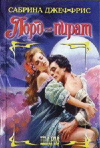 Лорд-пират - Сабрина Джеффрис