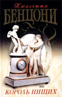 Король нищих - Жюльетта Бенцони