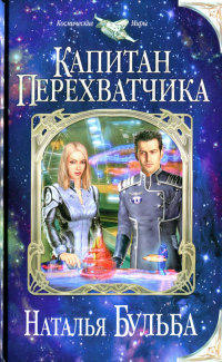 Капитан перехватчика - Наталья Бульба
