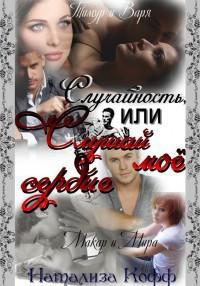 Случайность, или Слушай мое сердце - Натализа Кофф