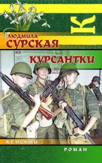 Курсантки - Людмила Сурская