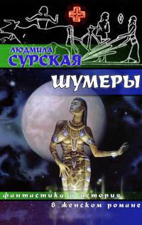 Шумеры - Людмила Сурская