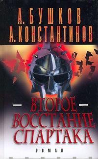 Второе восстание Спартака - Андрей Константинов