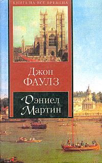 Дэниел Мартин - Джон Фаулз