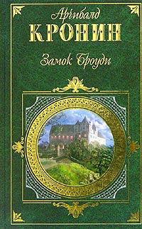 Замок Броуди - Арчибальд Кронин