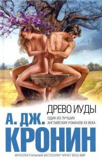 Древо Иуды - Арчибальд Кронин