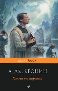 Ключи Царства - Арчибальд Кронин