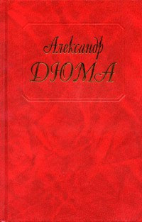 История моих животных - Александр Дюма