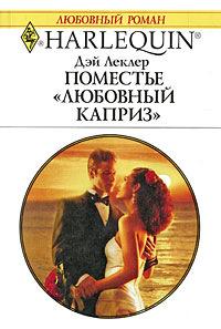 Поместье «Любовный каприз» - Дэй Леклер