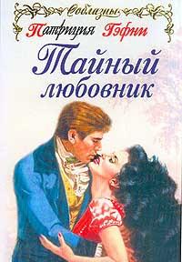 Тайный любовник - Патриция Гэфни