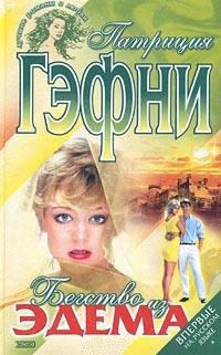 Бегство из Эдема - Патриция Гэфни