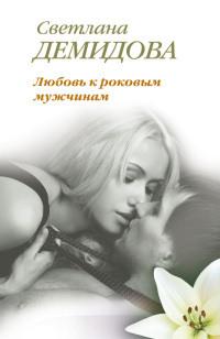 Любовь к роковым мужчинам - Светлана Лубенец