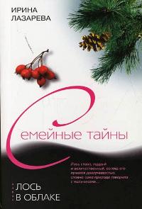Лось в облаке - Ирина Лазарева