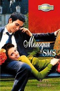 Мелодия SMS - Лаура Дэниелз