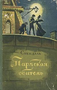 Пармская обитель - Фредерик Стендаль