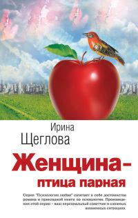 Женщина – птица парная - Ирина Щеглова