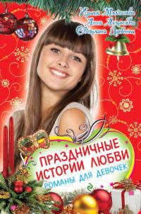 Праздничные истории любви - Светлана Лубенец